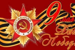 В Брянске опубликовали праздничную программу к 9 мая