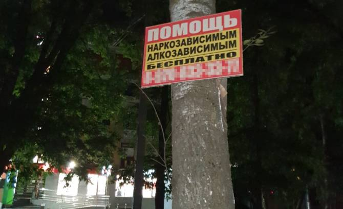 Брянск атаковала незаконная реклама помощи наркоманам