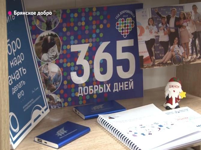 Брянские волонтеры получили грант на 6 миллионов рублей