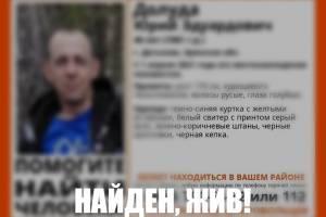 В Брянской области нашли живым пропавшего 40-летнего мужчину