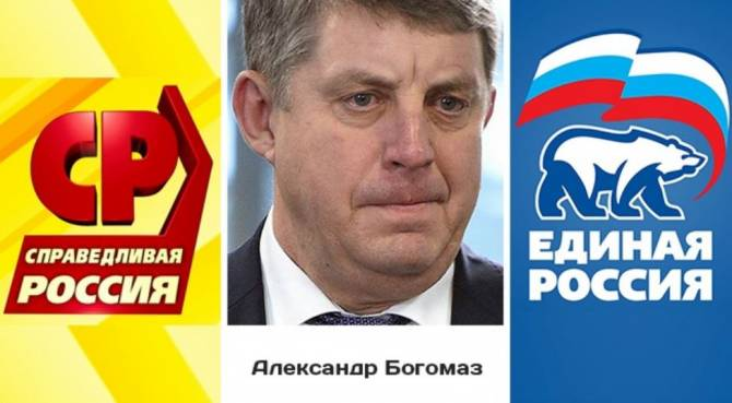 Две партии Богомаза определились с кандидатами на губернаторские выборы