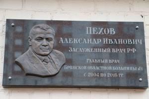 В Брянске открыли мемориальную доску в честь Александра Пёхова