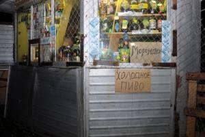В Брянске владельца киоска оштрафовали за торговлю подозрительным пивом