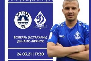 Брянское «Динамо» сыграет в гостях с астраханским «Волгарем»