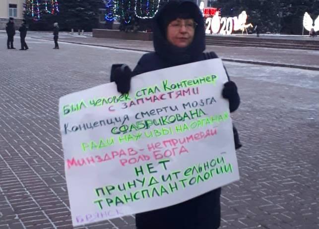 В Брянске провели пикеты против закона о донорстве органов