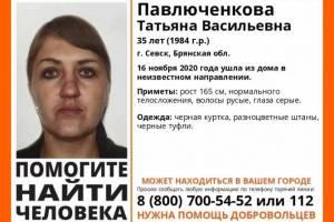 В Брянской области нашли живой 35-летнюю Татьяну Павлюченкову