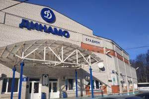 Брянское «Динамо» определило цену билетов на домашние матчи