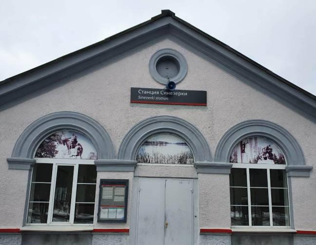 В Брянской области 15 малых вокзалов стали «цифровыми»