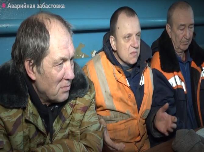 Бригада аварийной службы «Брянсккоммунэнерго» устроила забастовку