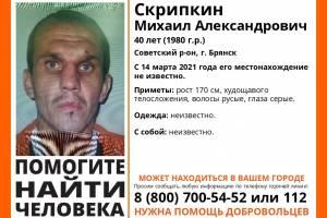 В Брянске пропал 40-летний Михаил Скрипкин