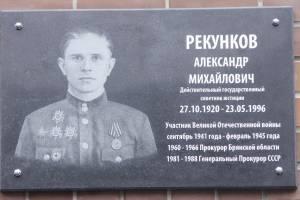 В Брянске появится сквер имени генпрокурора СССР Рекункова