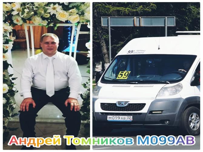 В Брянске лучшим маршрутчиком города стал Андрей Томников