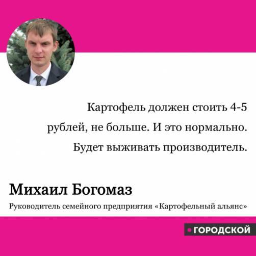 Заявлению третий год. Видели картошку по 4 рубля?