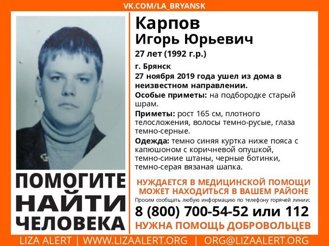 В Брянске ищут пропавшего 27-летнего Игоря Карпова