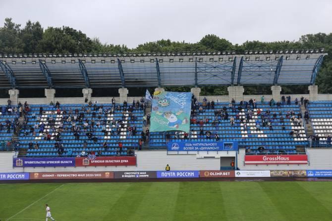Второй домашний матч брянского «Динамо» снова увидит лишь тысяча зрителей