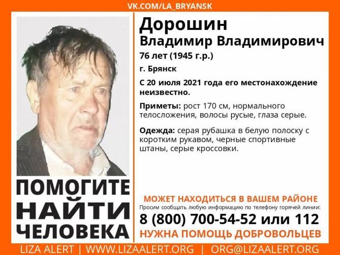 В Брянске пропал 76-летний Владимир Дорошин