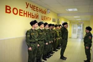 В Брянской области планируют открыть военный учебный центр