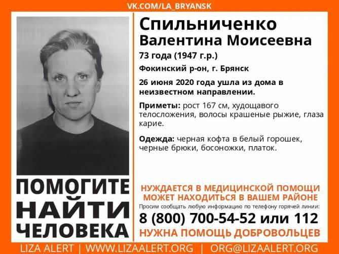 В Брянске 73-летняя женщина ушла из дома и пропала