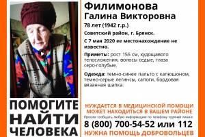 В Брянске без вести пропала 78-летняя Галина Филимонова