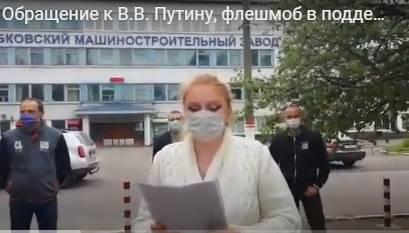 Сотрудники умирающего новозыбковского завода попросили защиты у Путина