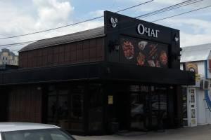 В Брянске приставы опечатали кафе «Очаг» на улице Авиационной