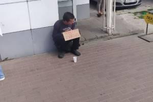 В Брянске сфотографировали самого честного попрошайку