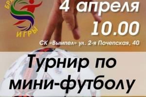 Брянцев пригласили на турнир по мини-футболу