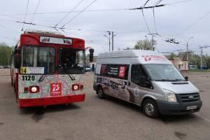 Брянские следователи на свои деньги украсили троллейбус ко Дню Победы