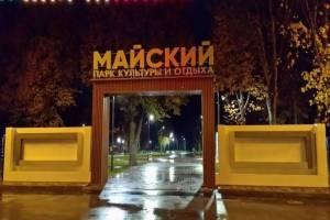 Майский парк вызвал у жителя Брянска негатив