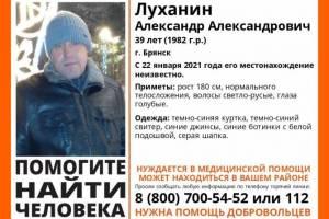 В Брянске нашли живым 39-летнего Александра Луханина