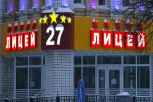 В Брянске директора лицея №27 накажут за поборы