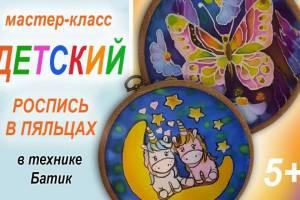 Юных брянцев позвали на мастер-класс «Роспись в пяльцах»