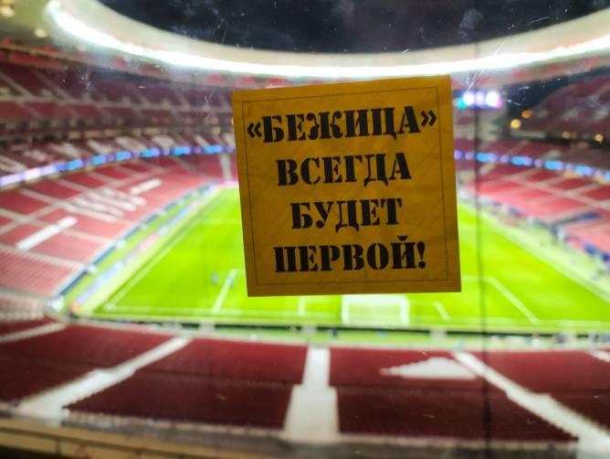 Брянские болельщики отметились на стадионе в Мадриде