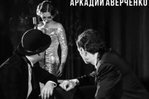 Брянцев пригласили на премьеру спектакля «Рассказы циника»