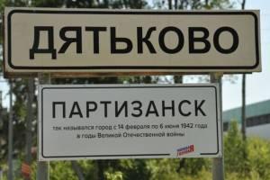 Жителям Дятьково напомнили об историческом названии в годы войны