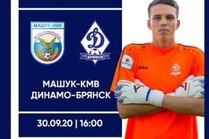 Футболисты «Динамо-Брянск» прибыли в Пятигорск