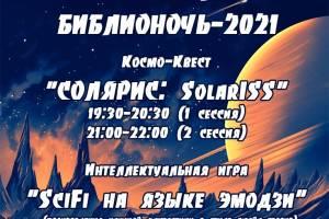 Брянцев пригласили на фестиваль «Библионочь»