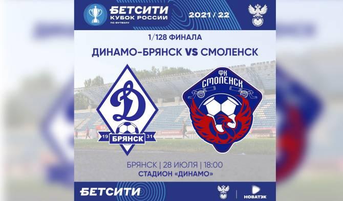 В центре Брянска ограничат движение из-за матча «Динамо» в Кубке России