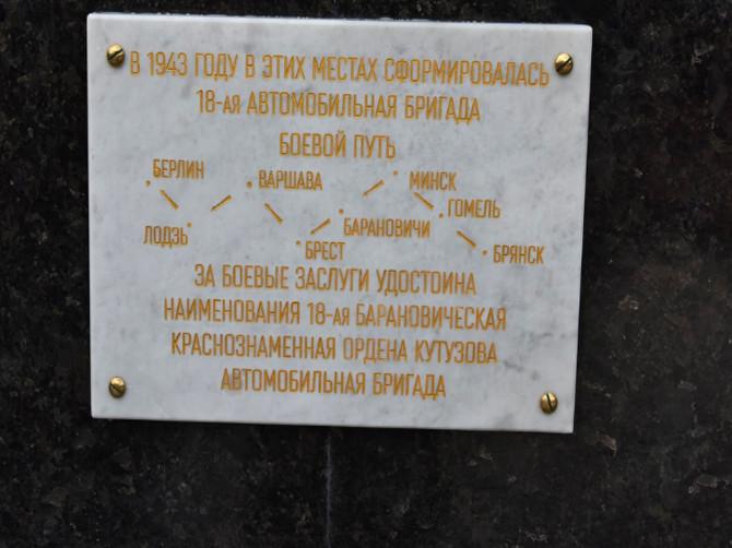 В Брянске на памятнике воинам-водителям заметили ошибки