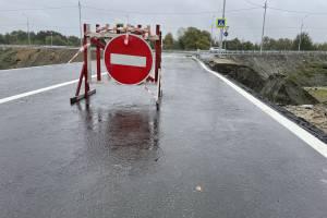 В Брянске устранят последствия ливня на новой дороге-дамбе