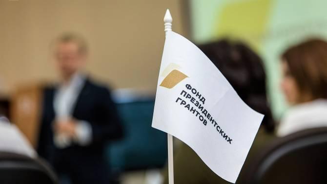 На Брянщине 14 некоммерческих организаций получили президентские гранты
