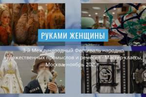 Брянских мастериц пригласили на международный фестиваль