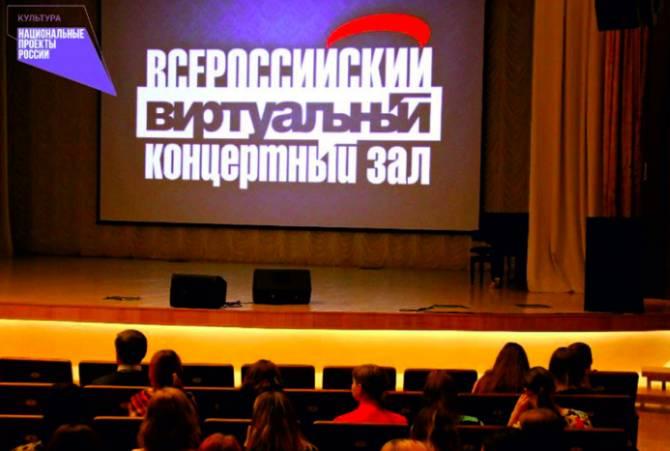 В Брянской области оборудуют три виртуальных концертных зала