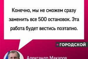 В Брянске обещают заменить 500 остановок