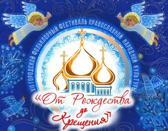 На Крещение в Брянске пройдет православный фестиваль
