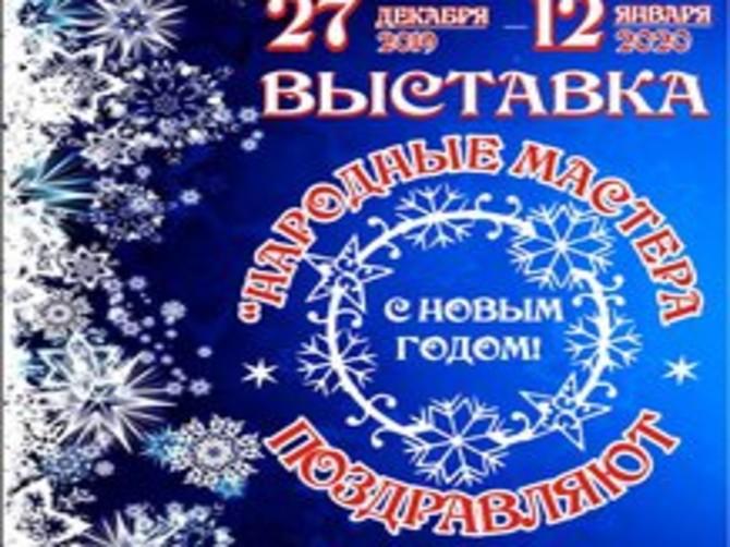 Брянцев с Новым годом поздравят народные мастера