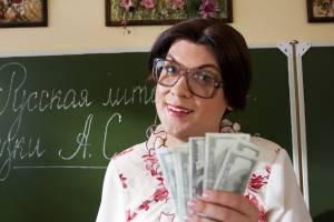 «Хорошая сказка»: брянцы о высоких зарплатах учителей