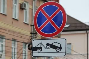 В Брянске на улицеСталелитейной запретят стоянку
