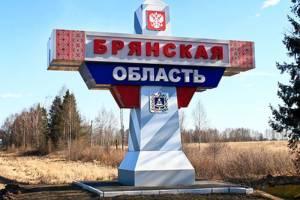 На Брянщине приоткрываются границы России с Белоруссией и Украиной