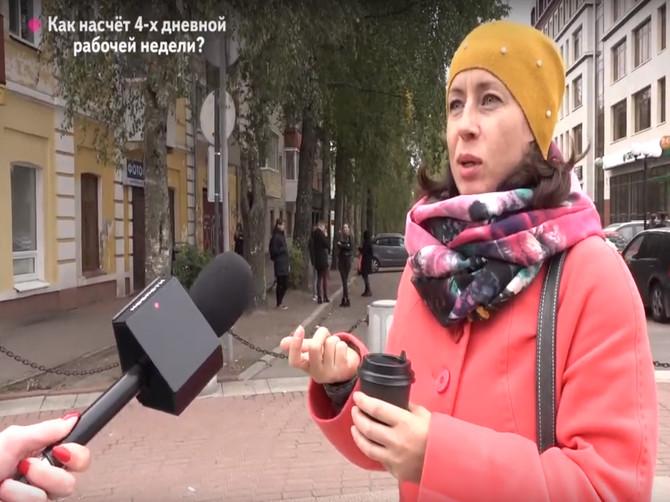 Перспективу перехода на 4-х-дневку в Брянске одобряют не все